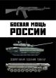 Боевая мощь России. Современная военная техника